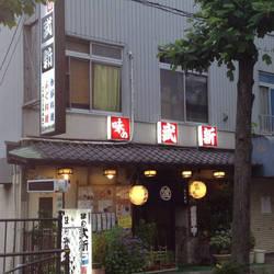[日本料理]武新