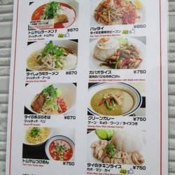 [タイ料理]ノンチョークディー