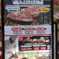 [ステーキ]いきなりステーキ大久保店