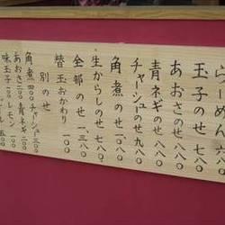 [ラーメン]らーめん まる玉 大島店