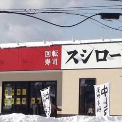 [回転寿司]スシロー 豊平西岡店