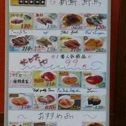 [回転寿司]元祖寿司 渋谷センター街店