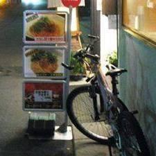 [担々麺]麻沙羅