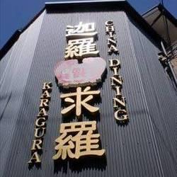 [中華料理]迦羅求羅