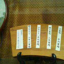 [寿司屋]ひさご寿司