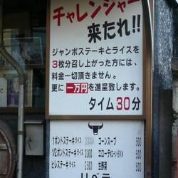 [ステーキ]ステーキハウス リベラ五反田店