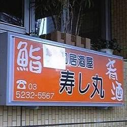 [回転寿司]回転寿司 寿し丸