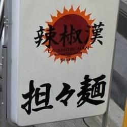 [担々麺]辣椒漢 駒込店