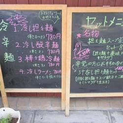 [担々麺]担々麺 錦城 中切店