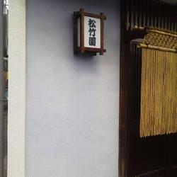 [焼肉]松竹園
