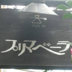 [喫茶店]カフェ デ プリマベーラ
