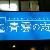 [ラーメン]Soupnoodle 青雲の志