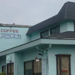 [喫茶店]アラスカ