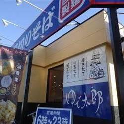 [そば]ゆで太郎 小倉町店