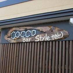 [焼き鳥]Bar Style やきとり屋 COCCO
