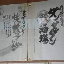 [餃子]ダンダダン酒場 下北沢店