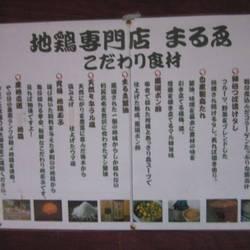 [鶏料理]地鶏専門店 まるゑ(マルエ) 堂山久栄店2F