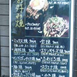 [お好み焼き]下北沢 お好み焼き なんばん亭