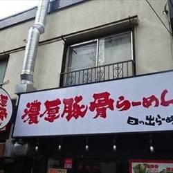 [ラーメン]日の出らーめん 白山店