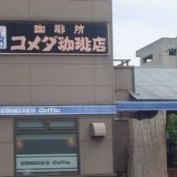 [喫茶店]コメダ珈琲 南陽町店