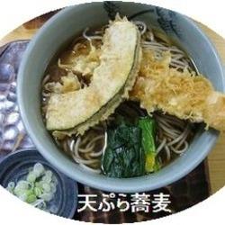 [そば]増田屋そば店