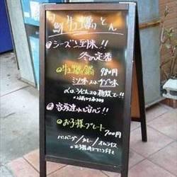[オイスターバー]旬鮮 牡蠣とん