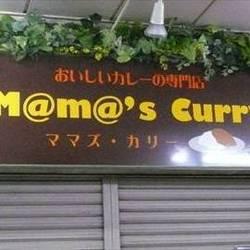[カレーライス]M@m@'s Curry