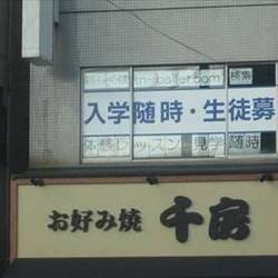 [お好み焼き]千房 西田辺店