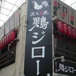 [焼き鳥]鶏ジロー 三軒茶屋