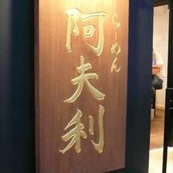 [ラーメン]AFURI 三軒茶屋店