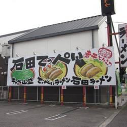 [ラーメン]石田てっぺい 堺店
