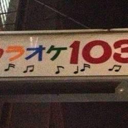 [カラオケ]カラオケ 居酒屋 103