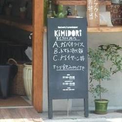 [アジア料理]KIMIDORI