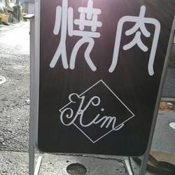 [焼肉]焼肉 Kim