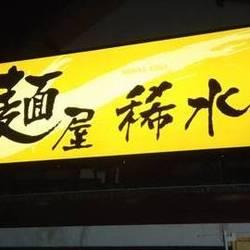 [ラーメン]麺屋稀水 大門店