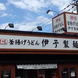 [讃岐うどん]讃岐 釜揚げうどん 伊予製麺 石山通店