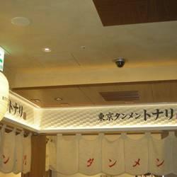 [ラーメン]トナリ 東京駅東京ラーメンストリート店