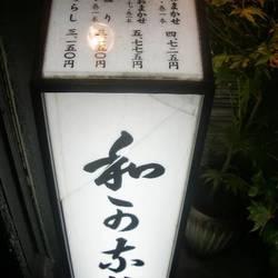 [寿司屋]和可奈鮨