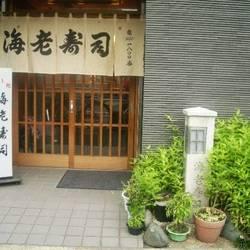 [寿司屋]海老寿司