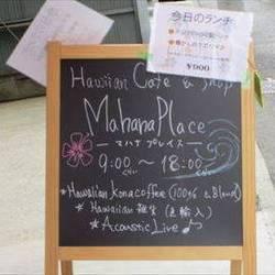 [カフェ]Mahana Place