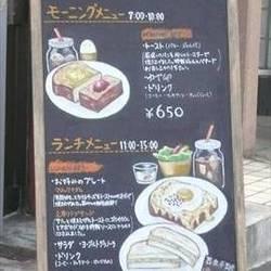 [コーヒー]トモカ コーヒー 代々木上原店