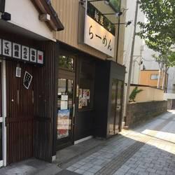 [ラーメン]麺屋 志