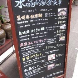 [中華料理]中華菜館 水晶