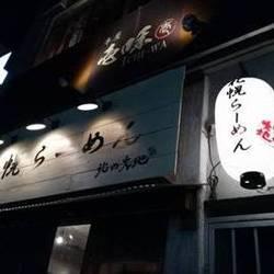 [ラーメン]北の大地 三田店