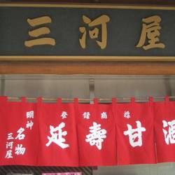 [和菓子]三河屋綾部商店